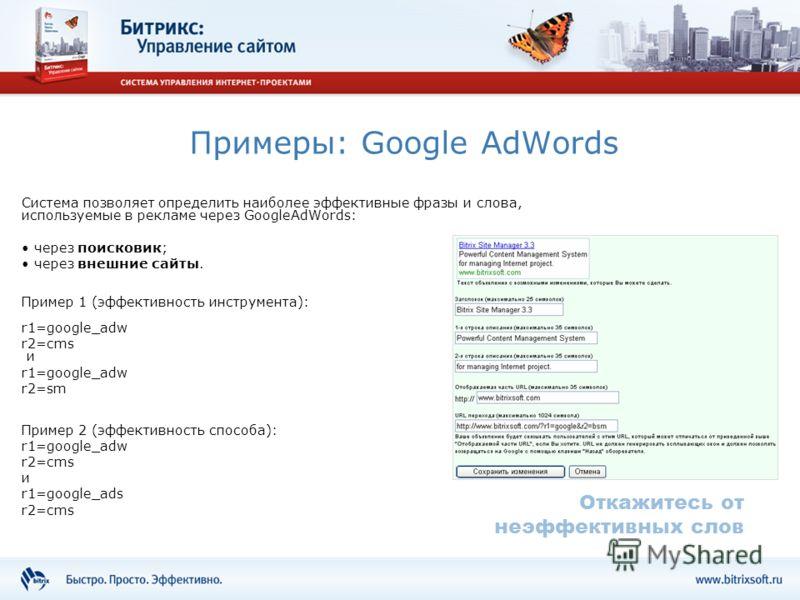 Примеры: Google AdWords Система позволяет определить наиболее эффективные фразы и слова, используемые в рекламе через GoogleAdWords: через поисковик; через внешние сайты. Пример 1 (эффективность инструмента): r1=google_adw r2=cms и r1=google_adw r2=s