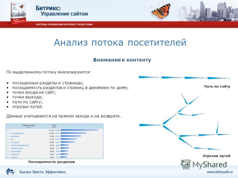 По выделенному потоку анализируются: Внимание к контенту посещенные разделы и страницы; посещаемость разделов и страниц в динамике по дням; точки входа на сайт; точки выхода; пути по сайту; отрезки путей. Данные учитываются на прямом заходе и на возв