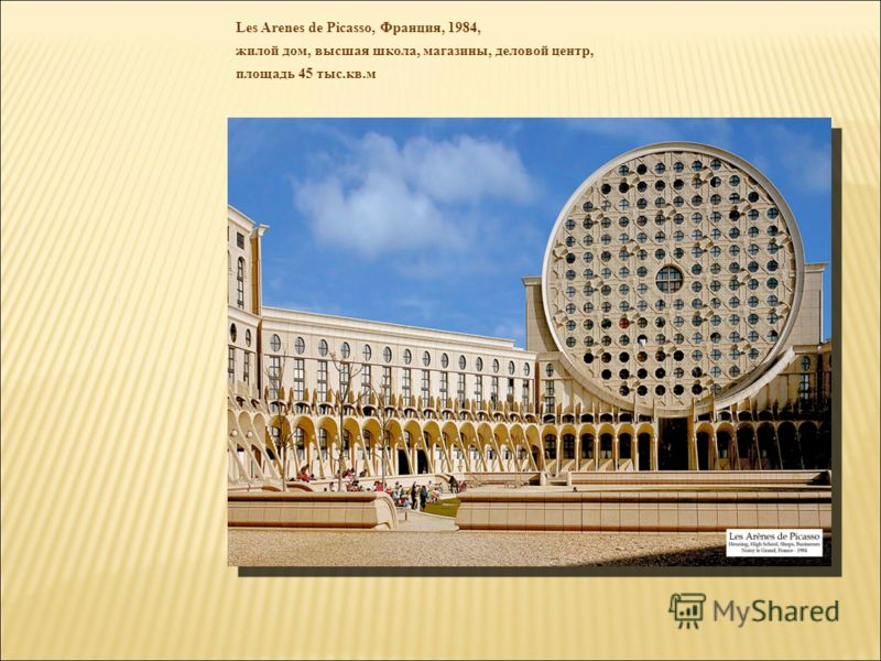 Les Arenes de Picasso, Франция, 1984, жилой дом, высшая школа, магазины, деловой центр, площадь 45 тыс.кв.м