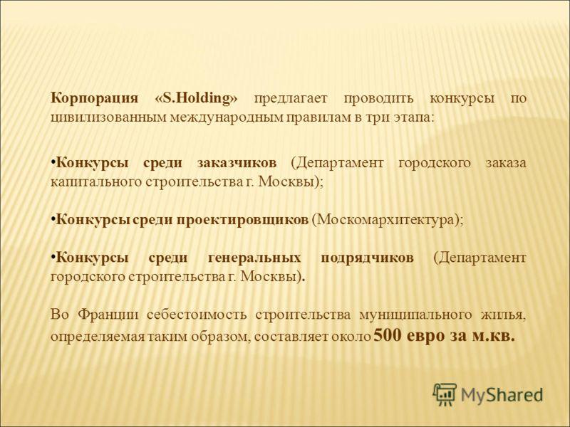 Корпорация «S.Holding» предлагает проводить конкурсы по цивилизованным международным правилам в три этапа: Конкурсы среди заказчиков (Департамент городского заказа капитального строительства г. Москвы); Конкурсы среди проектировщиков (Москомархитекту