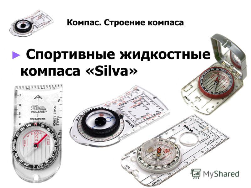 Компас. Строение компаса Спортивные жидкостные компаса «Silva» Спортивные жидкостные компаса «Silva»