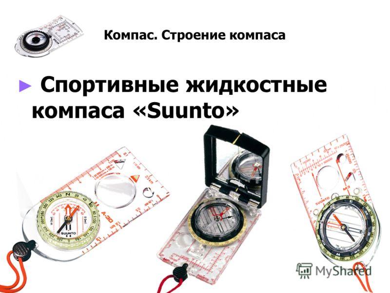 Компас. Строение компаса Спортивные жидкостные компаса «Suunto» Спортивные жидкостные компаса «Suunto»