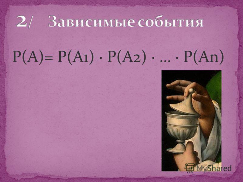 Р(А)= Р(А1) · Р(А2) · … · Р(Аn)