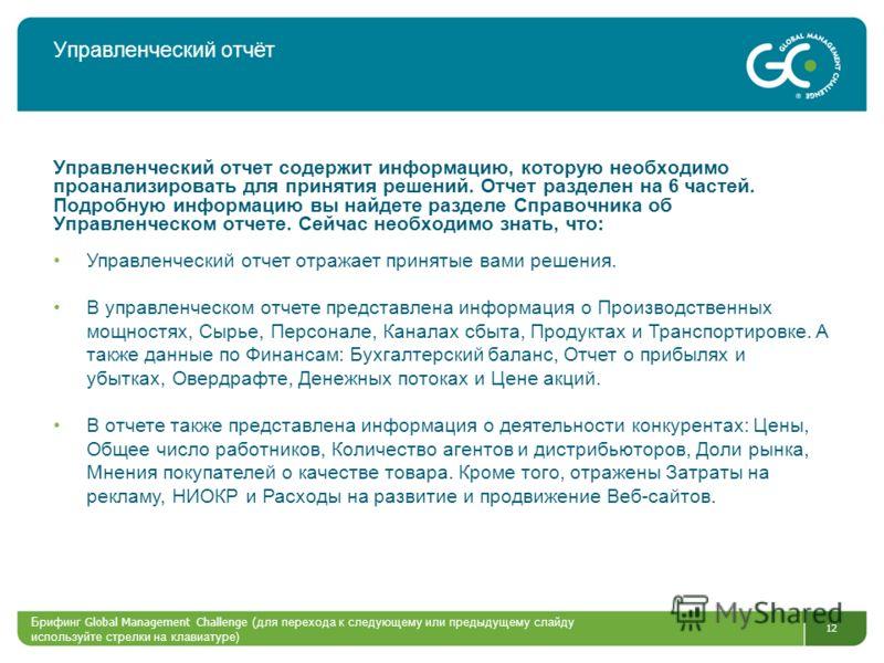 12 Управленческий отчёт Управленческий отчет содержит информацию, которую необходимо проанализировать для принятия решений. Отчет разделен на 6 частей. Подробную информацию вы найдете разделе Справочника об Управленческом отчете. Сейчас необходимо зн