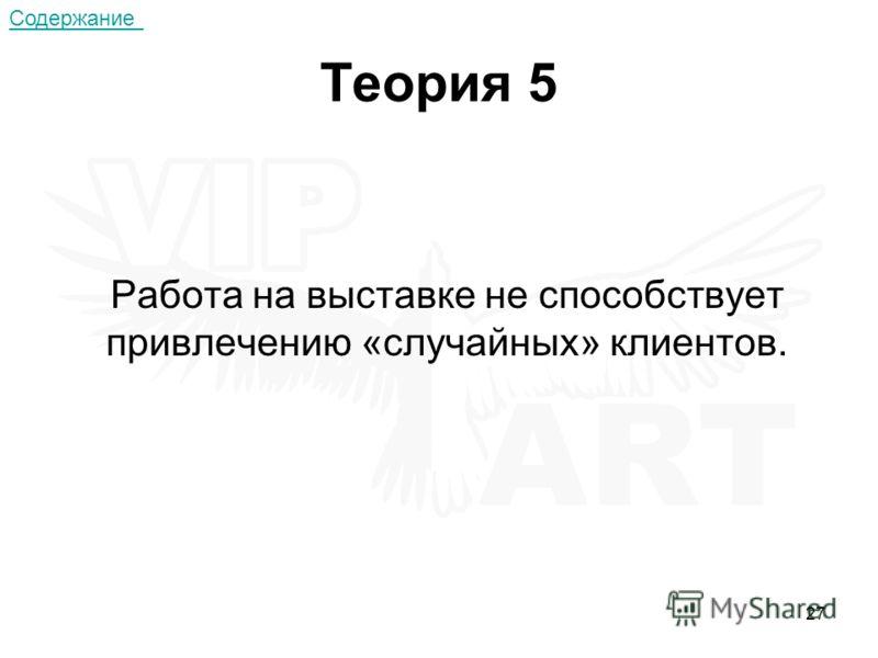 27 Теория 5 Работа на выставке не способствует привлечению «случайных» клиентов. Содержание