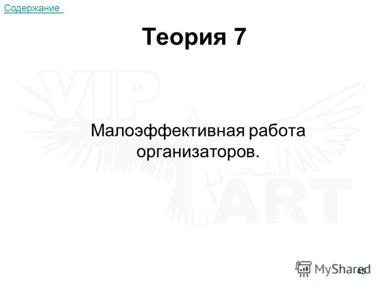 45 Теория 7 Малоэффективная работа организаторов. Содержание