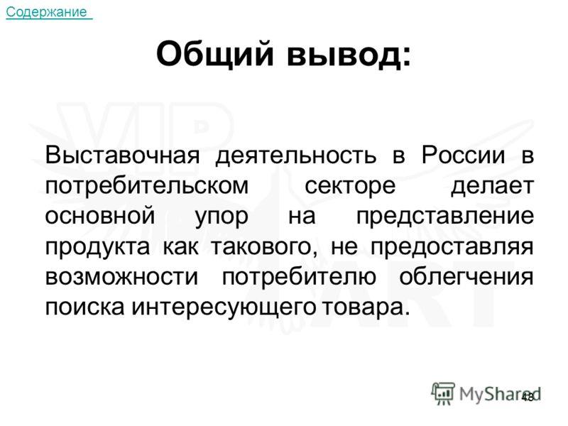 48 Общий вывод: Выставочная деятельность в России в потребительском секторе делает основной упор на представление продукта как такового, не предоставляя возможности потребителю облегчения поиска интересующего товара. Содержание