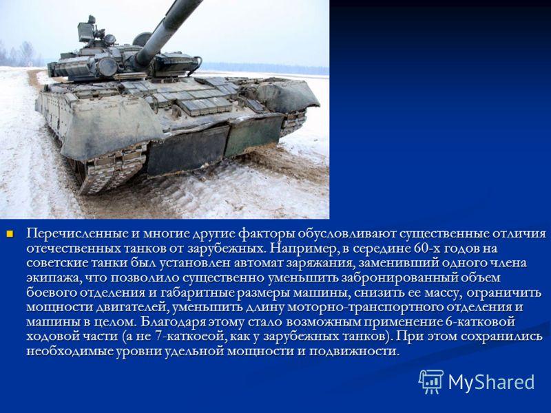 У отечественных конструкторов одним из главных принципов при проектировании является обеспечение минимальной массы танка с учетом возможного использования его в качестве внедорожной высокоподвижной машины, приспособленной к перевозке различными видам
