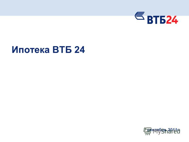 сентябрь 2011г. Ипотека ВТБ 24