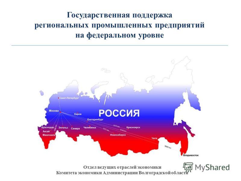 Государственная поддержка региональных промышленных предприятий на федеральном уровне Отдел ведущих отраслей экономики Комитета экономики Администрации Волгоградской области