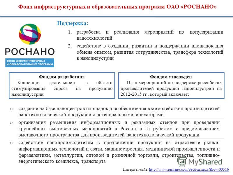Фондом утвержден План мероприятий по поддержке российских производителей продукции наноиндустрии на 2012-2015 гг., который включает: Фонд инфраструктурных и образовательных программ ОАО «РОСНАНО» Поддержка: 1.разработка и реализация мероприятий по по