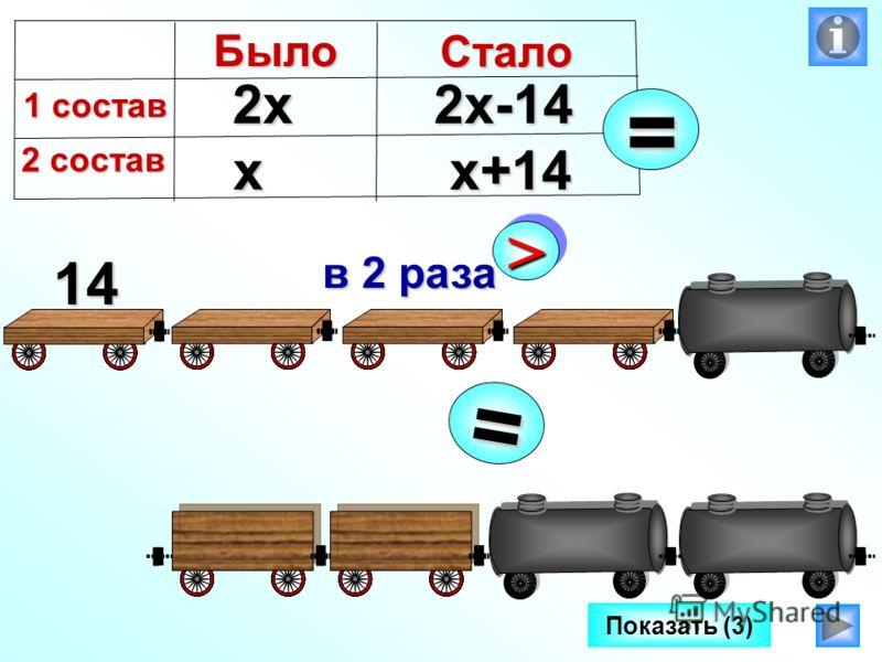 >> в 2 раза в 2 раза 14 = Показать (3)х 2х2х-14 х+14Было 1 состав 2 состав Стало =