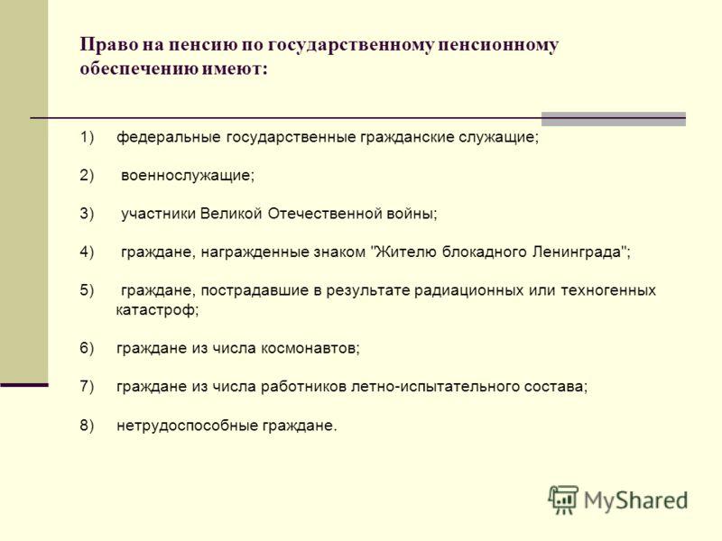 граждане награжденные знаком жителю блокадного ленинграда
