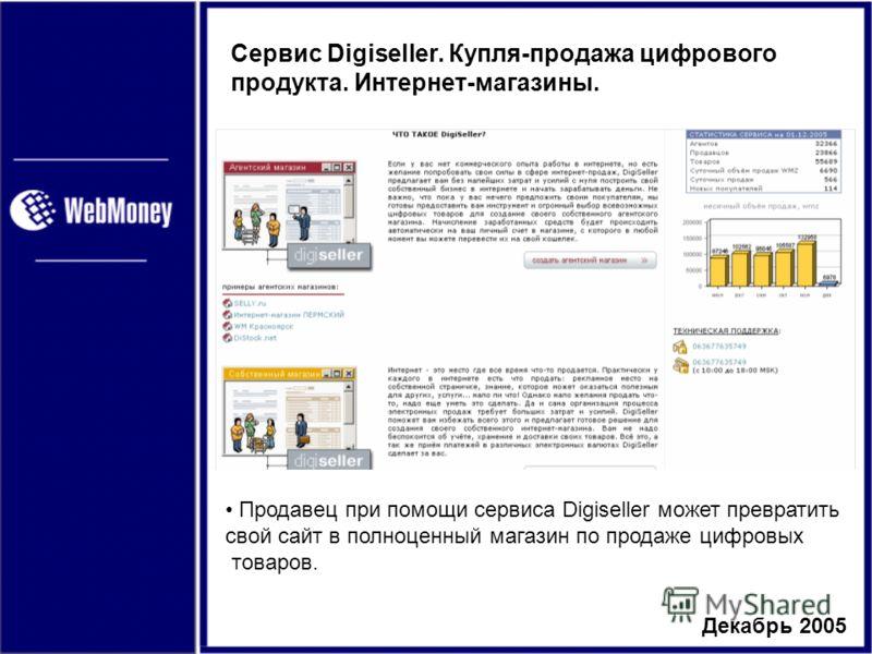 Декабрь 2005 Сервис Digiseller. Купля-продажа цифрового продукта. Интернет-магазины. Продавец при помощи сервиса Digiseller может превратить свой сайт в полноценный магазин по продаже цифровых товаров.