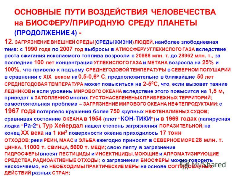 ОСНОВНЫЕ ПУТИ ВОЗДЕЙСТВИЯ ЧЕЛОВЕЧЕСТВА на БИОСФЕРУ / ПРИРОДНУЮ СРЕДУ ПЛАНЕТЫ (ПРОДОЛЖЕНИЕ 4) - 12. ЗАГРЯЗНЕНИЕ ВНЕШНЕЙ СРЕДЫ (СРЕДЫ ЖИЗНИ) ЛЮДЕЙ, наиболее злободневная тема: с 1990 года по 2007 год выбросы в АТМОСФЕРУ УГЛЕКИСЛОГО ГАЗА вследствие рост