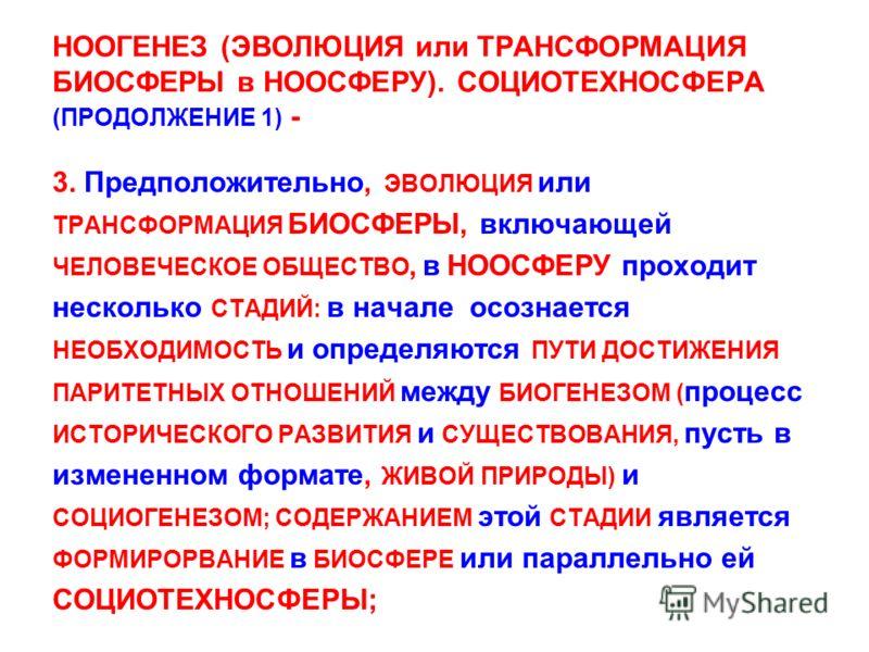 НООГЕНЕЗ (ЭВОЛЮЦИЯ или ТРАНСФОРМАЦИЯ БИОСФЕРЫ в НООСФЕРУ). СОЦИОТЕХНОСФЕРА (ПРОДОЛЖЕНИЕ 1) - 3. Предположительно, ЭВОЛЮЦИЯ или ТРАНСФОРМАЦИЯ БИОСФЕРЫ, включающей ЧЕЛОВЕЧЕСКОЕ ОБЩЕСТВО, в НООСФЕРУ проходит несколько СТАДИЙ: в начале осознается НЕОБХОД