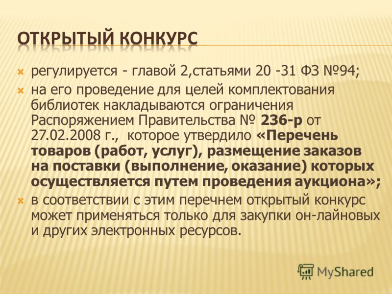 регулируется - главой 2,статьями 20 -31 ФЗ 94; на его проведение для целей комплектования библиотек накладываются ограничения Распоряжением Правительства 236-р от 27.02.2008 г., которое утвердило «Перечень товаров (работ, услуг), размещение заказов н