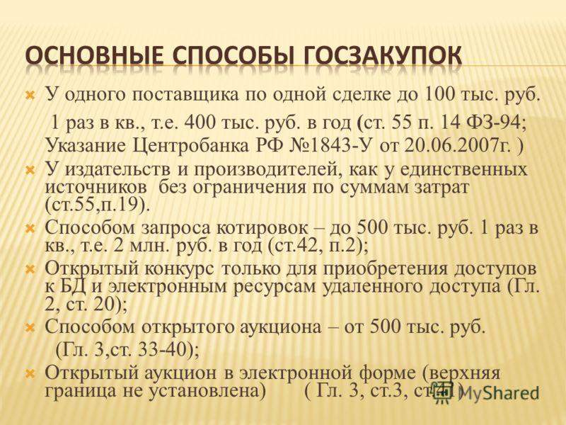 У одного поставщика по одной сделке до 100 тыс. руб. 1 раз в кв., т.е. 400 тыс. руб. в год (ст. 55 п. 14 ФЗ-94; Указание Центробанка РФ 1843-У от 20.06.2007г. ) У издательств и производителей, как у единственных источников без ограничения по суммам з