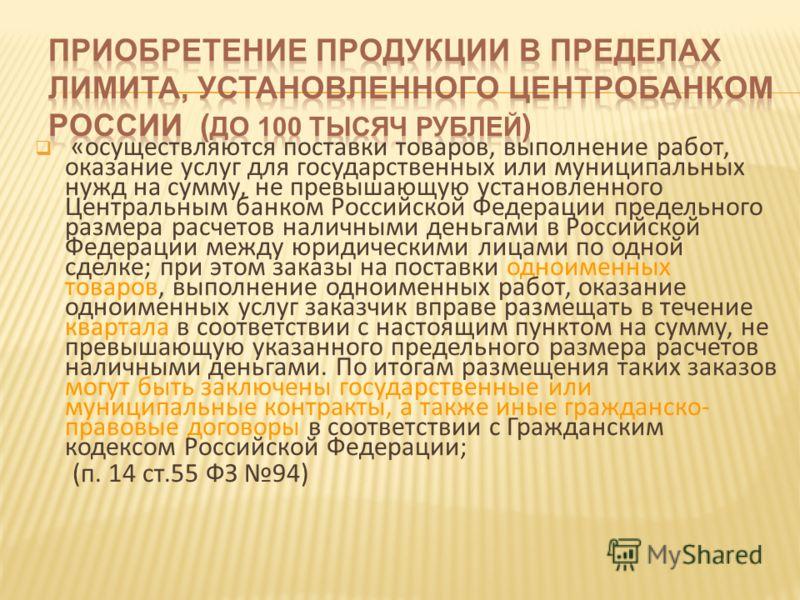 « осуществляются поставки товаров, выполнение работ, оказание услуг для государственных или муниципальных нужд на сумму, не превышающую установленного Центральным банком Российской Федерации предельного размера расчетов наличными деньгами в Российско