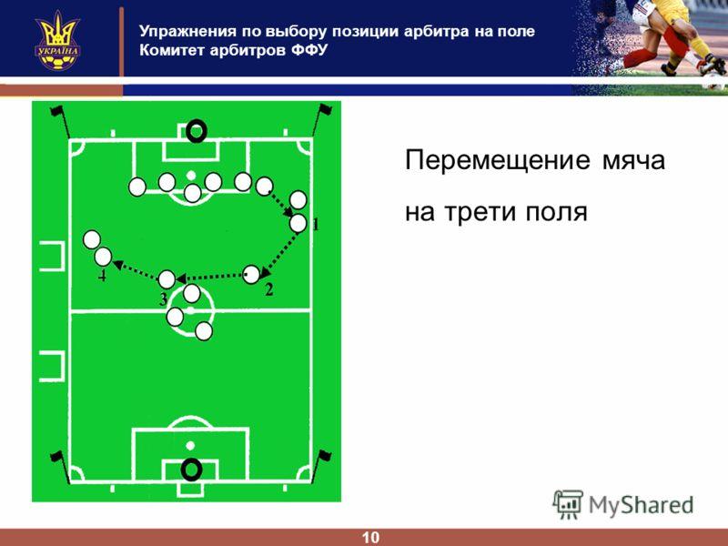 Упражнения по выбору позиции арбитра на поле Комитет арбитров ФФУ 10 Перемещение мяча на трети поля
