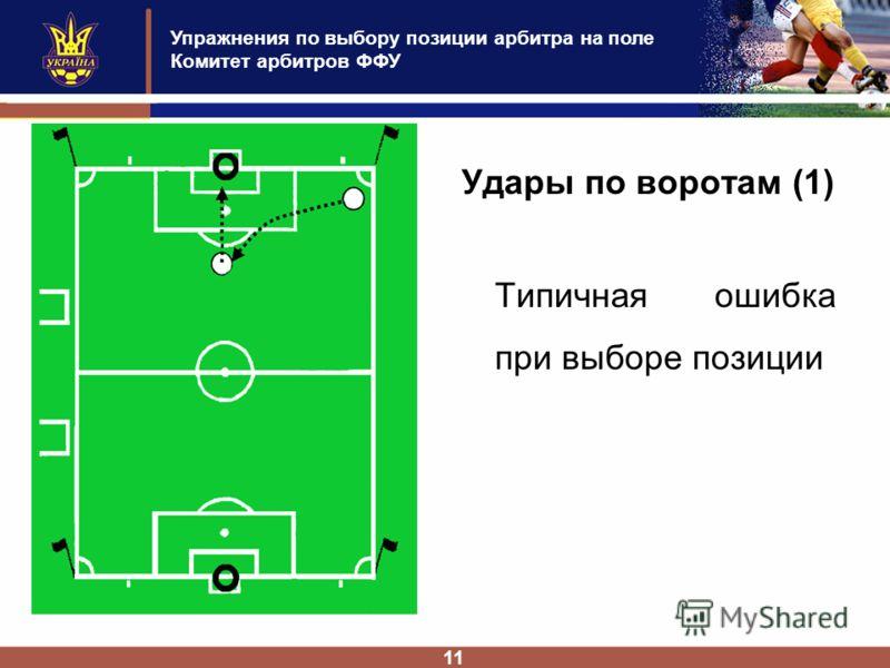 Упражнения по выбору позиции арбитра на поле Комитет арбитров ФФУ 11 Удары по воротам (1) Типичная ошибка при выборе позиции