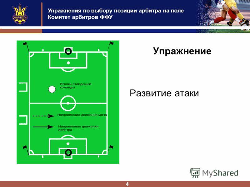 Упражнения по выбору позиции арбитра на поле Комитет арбитров ФФУ 4 Упражнение Развитие атаки