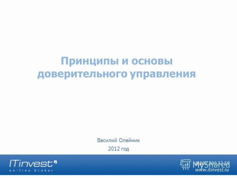 Принципы и основы доверительного управления Василий Олейник 2012 год