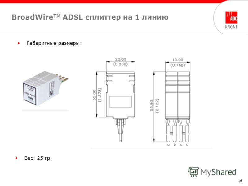 10 BroadWire TM ADSL cплиттер на 1 линию Габаритные размеры: Вес: 25 гр.