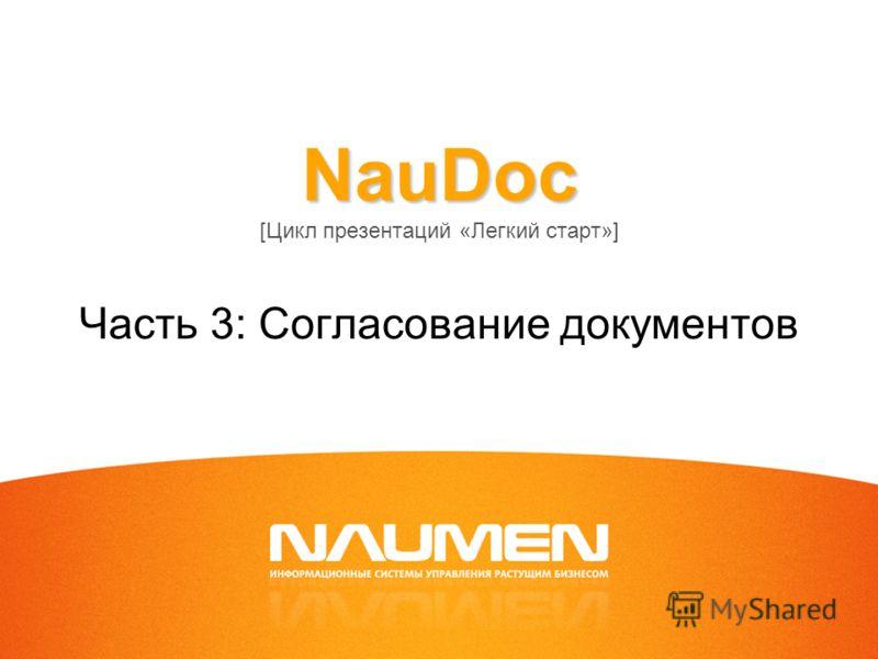 NauDoc NauDoc [Цикл презентаций «Легкий старт»] Часть 3: Согласование документов