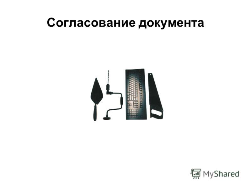 Согласование документа