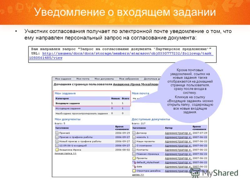 Уведомление о входящем задании Участник согласования получает по электронной почте уведомление о том, что ему направлен персональный запрос на согласование документа: Кроме почтовых уведомлений, ссылки на новые задания также отображаются на домашней