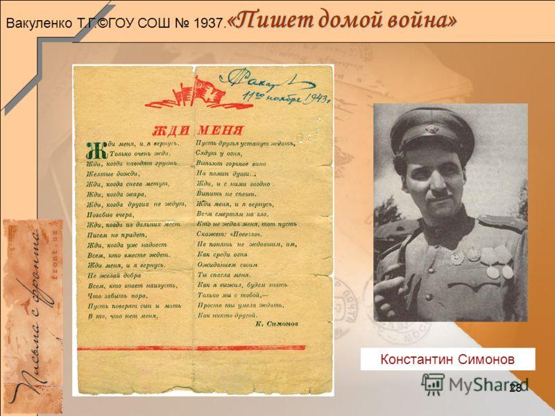 28 «Пишет домой война»... Константин Симонов Вакуленко Т.Г.©ГОУ СОШ 1937.