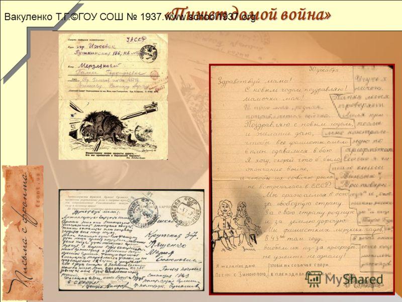 3 «Пишет домой война» Вакуленко Т.Г.©ГОУ СОШ 1937.www.school1937.org