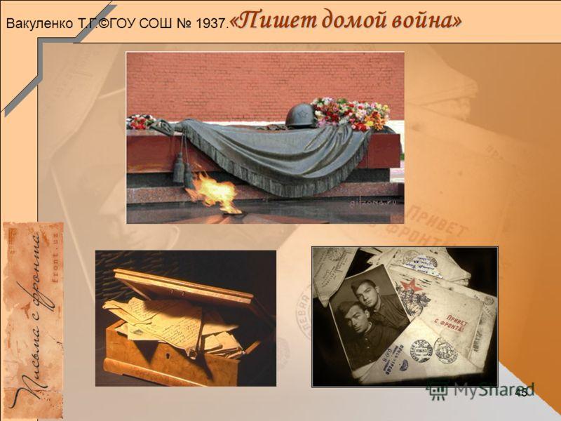 45 «Пишет домой война» Вакуленко Т.Г.©ГОУ СОШ 1937.