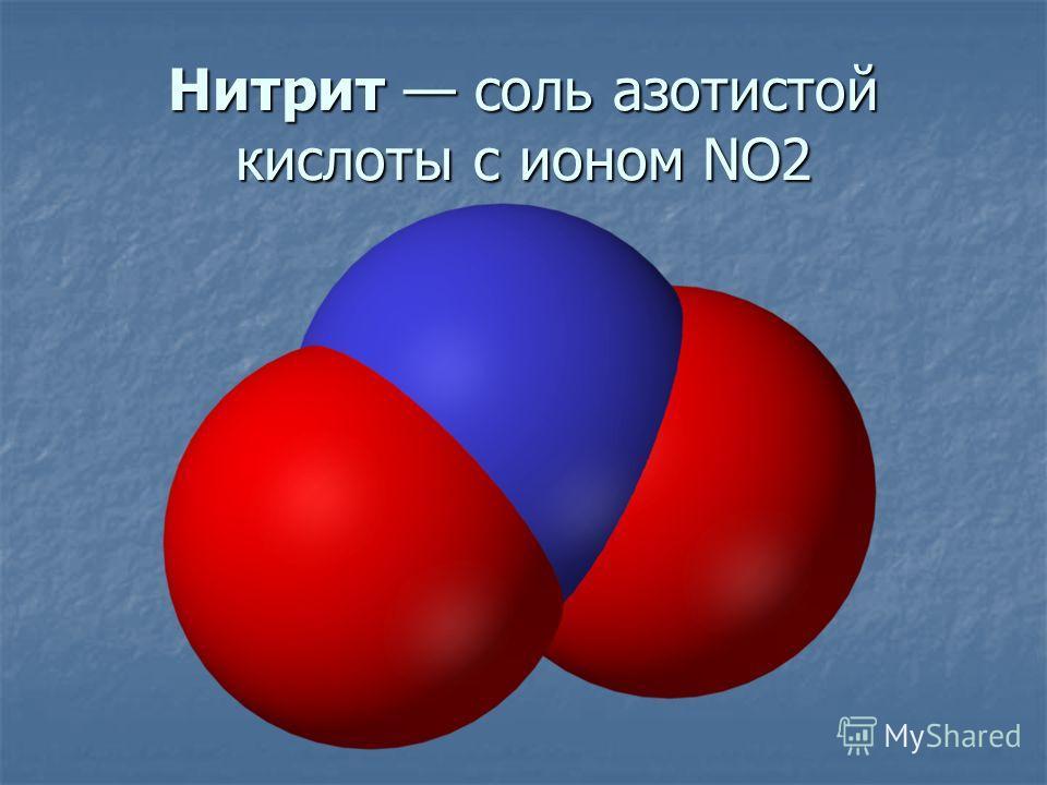 Нитрит соль азотистой кислоты с ионом NO2