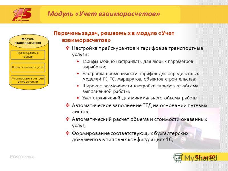 Модуль «Учет взаиморасчетов» Перечень задач, решаемых в модуле «Учет взаиморасчетов» Настройка прейскурантов и тарифов за транспортные услуги: Тарифы можно настраивать для любых параметров выработки; Настройка применимости тарифов для определенных мо