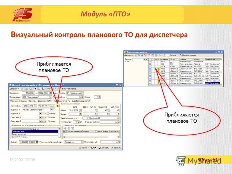 Модуль «ПТО» В изуальный контроль планового ТО для диспетчера 38 из 50 Приближается плановое ТО