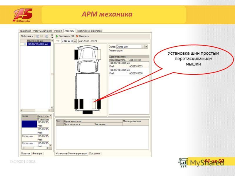АРМ механика 44 из 50 Установка шин простым перетаскиванием мышки
