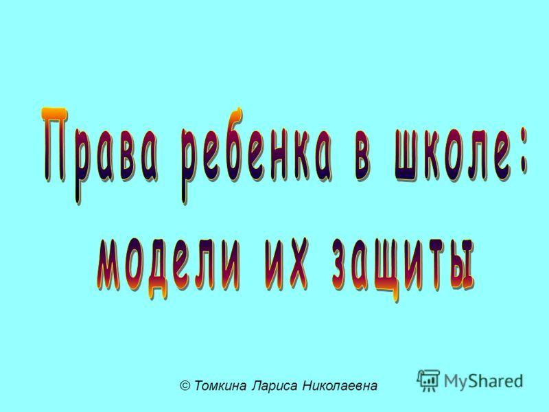 © Томкина Лариса Николаевна
