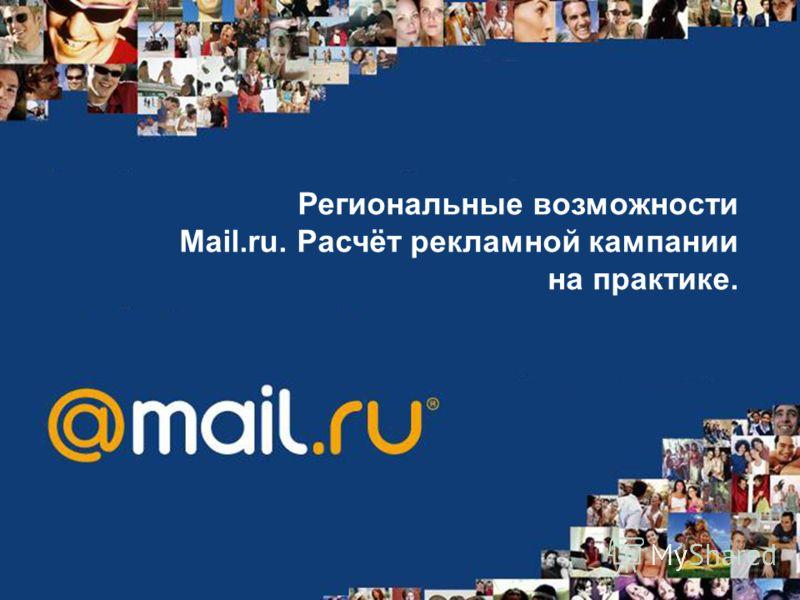 Региональные возможности Mail.ru. Расчёт рекламной кампании на практике.