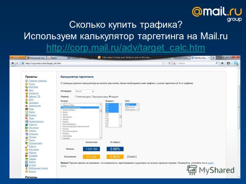 Сколько купить трафика? Используем калькулятор таргетинга на Mail.ru http://corp.mail.ru/adv/target_calc.htm