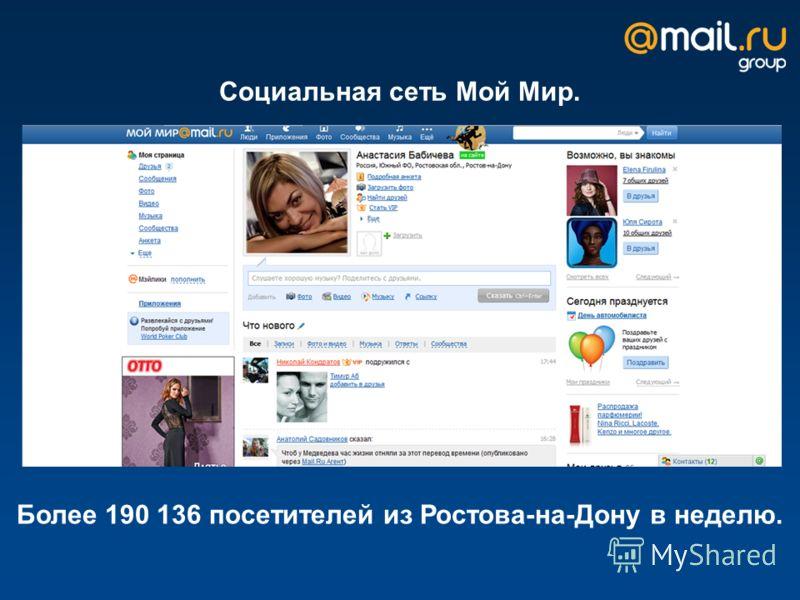 Социальная сеть Мой Мир. Более 190 136 посетителей из Ростова-на-Дону в неделю.
