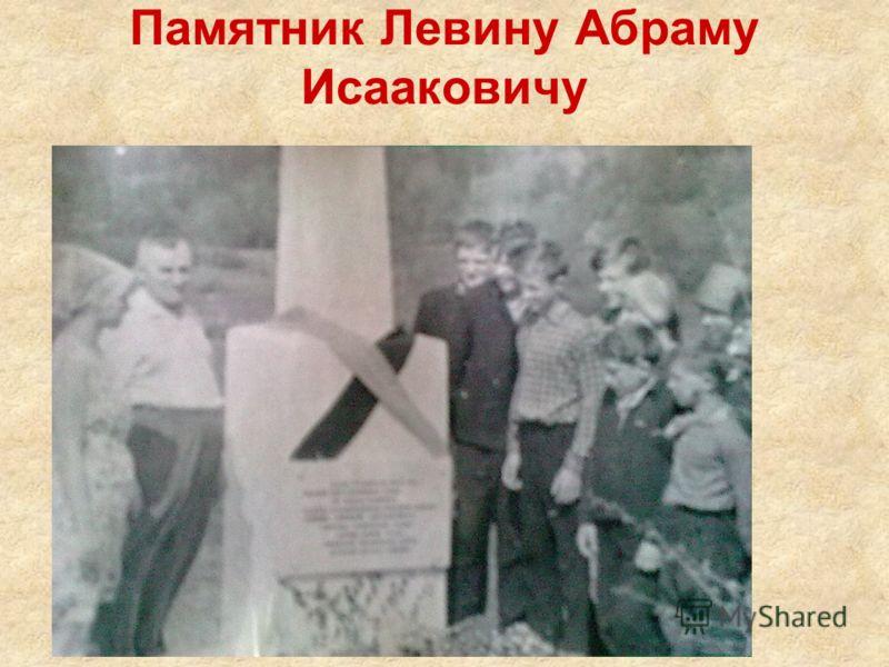 Памятник Левину Абраму Исааковичу