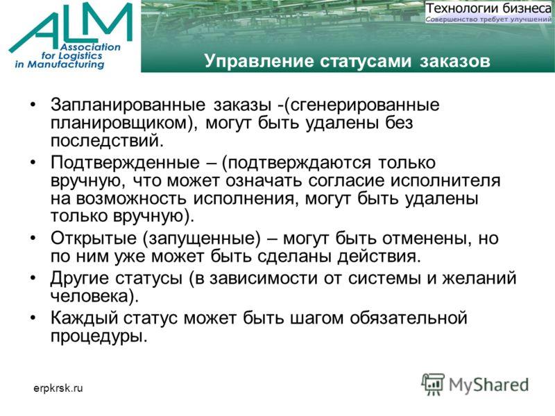 erpkrsk.ru Управление статусами заказов Запланированные заказы -(сгенерированные планировщиком), могут быть удалены без последствий. Подтвержденные – (подтверждаются только вручную, что может означать согласие исполнителя на возможность исполнения, м