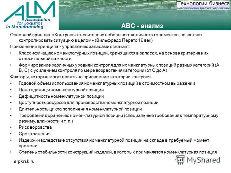 erpkrsk.ru ABC - анализ Основной принцип: «Контроль относительно небольшого количества элементов, позволяет контролировать ситуацию в целом» (Вильфредо Парето 19 век) Применение принципа к управлению запасами означает: Классификацию номенклатурных по