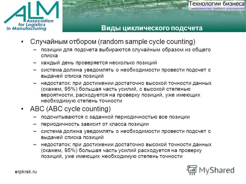 erpkrsk.ru Виды циклического подсчета Случайным отбором (random sample cycle counting) –позиции для подсчета выбираются случайным образом из общего списка –каждый день проверяется несколько позиций –система должна уведомлять о необходимости провести