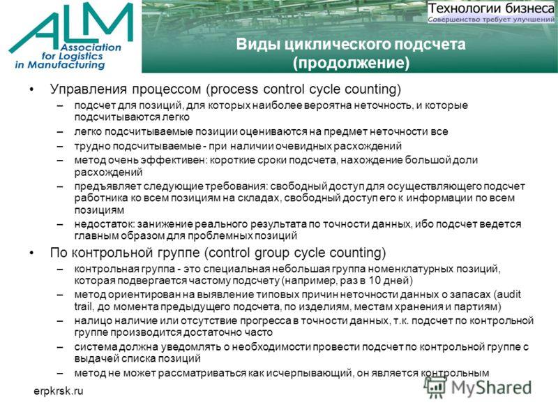 erpkrsk.ru Виды циклического подсчета (продолжение) Управления процессом (process control cycle counting) –подсчет для позиций, для которых наиболее вероятна неточность, и которые подсчитываются легко –легко подсчитываемые позиции оцениваются на пред
