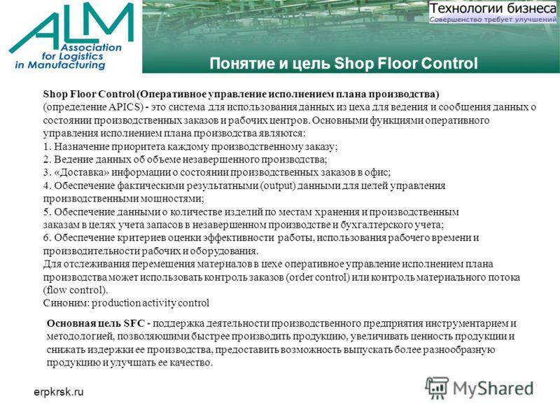 erpkrsk.ru Понятие и цель Shop Floor Control Shop Floor Control (Оперативное управление исполнением плана производства) (определение APICS) - это система для использования данных из цеха для ведения и сообщения данных о состоянии производственных зак