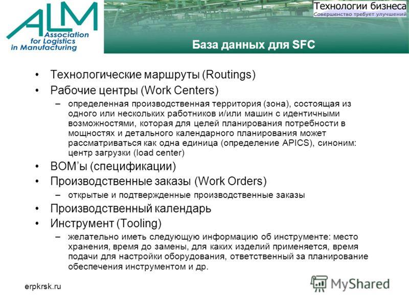 erpkrsk.ru База данных для SFC Технологические маршруты (Routings) Рабочие центры (Work Centers) –определенная производственная территория (зона), состоящая из одного или нескольких работников и/или машин с идентичными возможностями, которая для целе