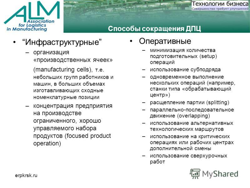 erpkrsk.ru Способы сокращения ДПЦ Инфраструктурные –организация «производственных ячеек» (manufacturing cells), т.е. небольших групп работников и машин, в больших объемах изготавливающих сходные номенклатурные позиции –концентрация предприятия на про